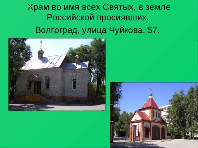 Храм во имя всех Святых, в земле Российской просиявших. Волгоград, улица Чуйк...