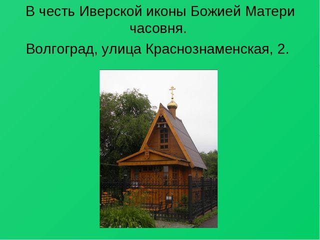 В честь Иверской иконы Божией Матери часовня. Волгоград, улица Краснознаменск...
