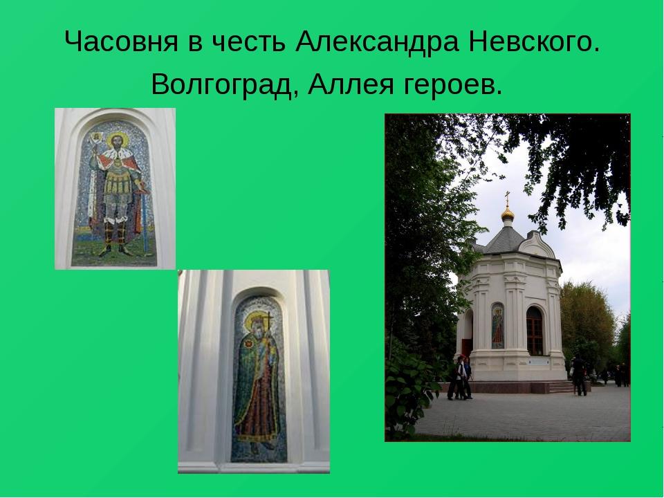 Часовня в честь Александра Невского. Волгоград, Аллея героев.