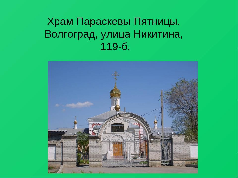 Храм Параскевы Пятницы. Волгоград, улица Никитина, 119-б.