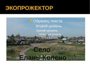 ЭКОПРОЖЕКТОР Село Елань-Колено