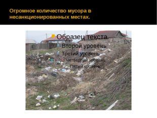 Огромное количество мусора в несанкционированных местах.