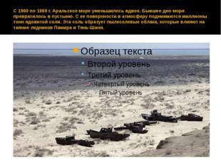 С 1960 по 1988 г. Аральское море уменьшилось вдвое. Бывшее дно моря превратил