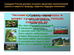 Граждане России должны осознать масштабы экологической угрозы и защитить прир