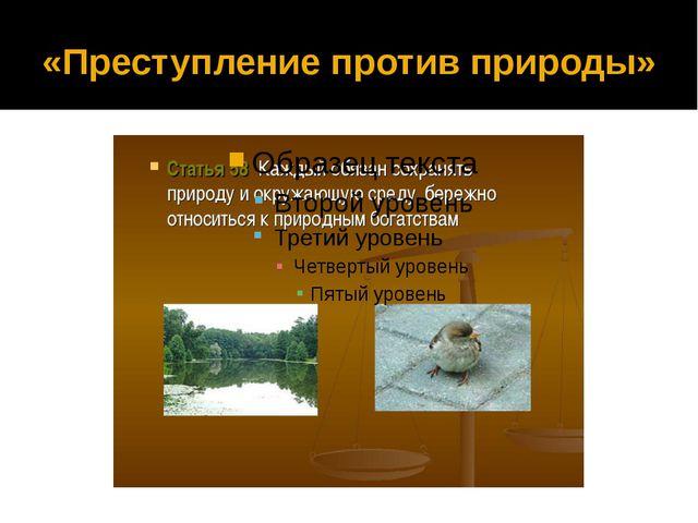 «Преступление против природы»