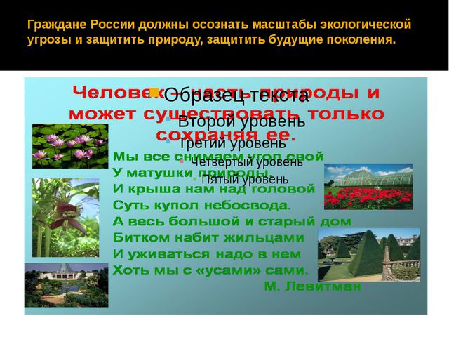 Граждане России должны осознать масштабы экологической угрозы и защитить прир...
