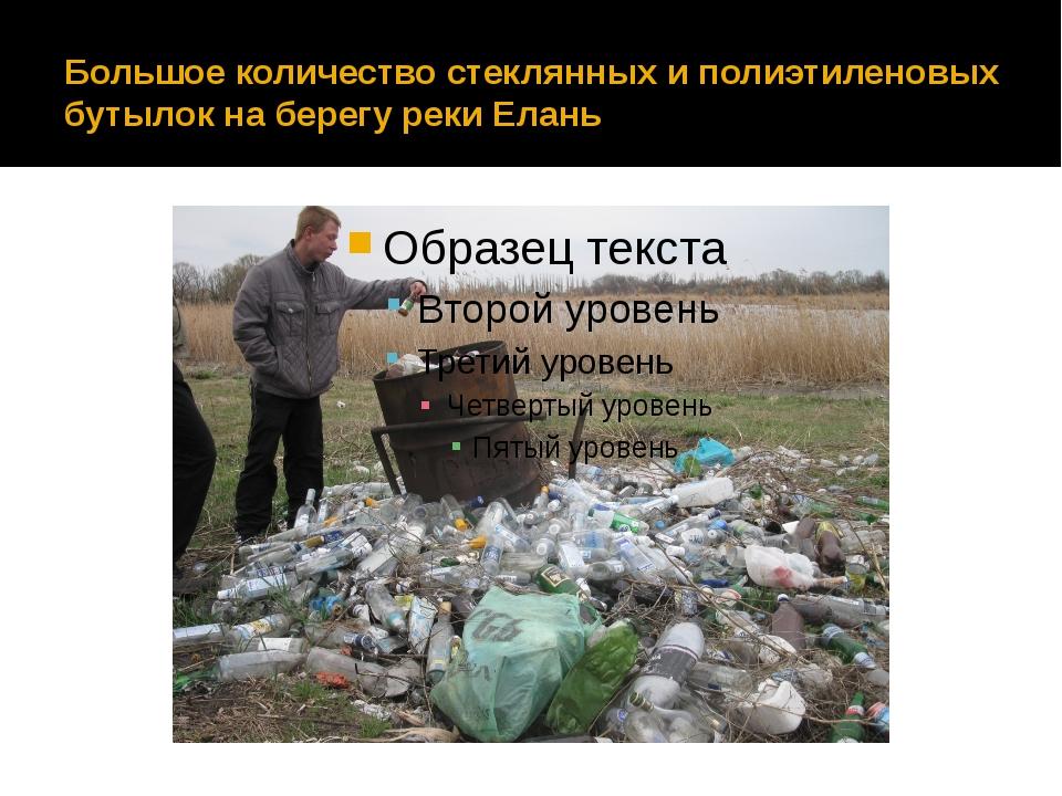Большое количество стеклянных и полиэтиленовых бутылок на берегу реки Елань