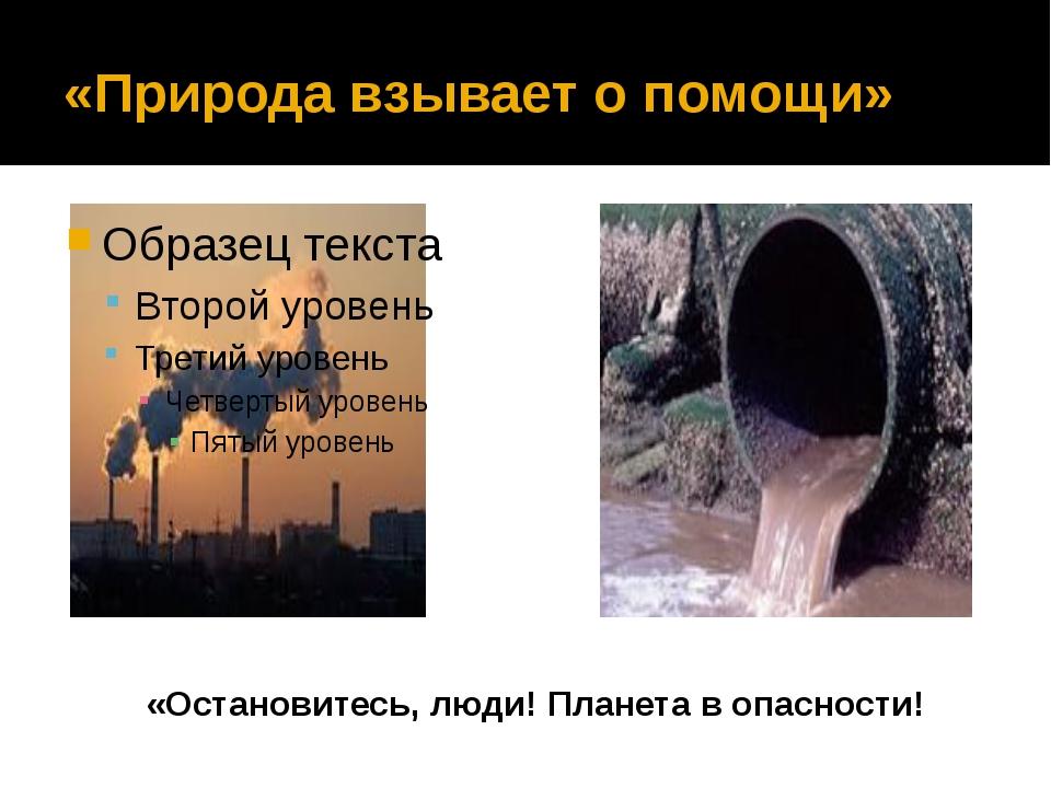 «Природа взывает о помощи» «Остановитесь, люди! Планета в опасности!