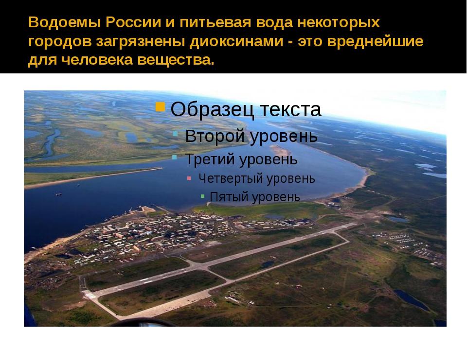 Водоемы России и питьевая вода некоторых городов загрязнены диоксинами - это...