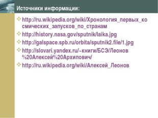 Company Logo Источники информации: http://ru.wikipedia.org/wiki/Хронология_пе