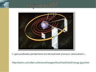 Company Logo С дальнейшим развитием космонавтики ученые связывают... http://a