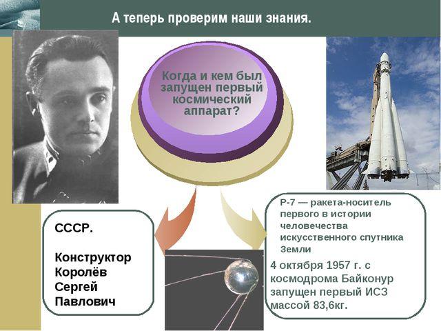 Company Logo А теперь проверим наши знания. СССР. Конструктор Королёв Сергей...