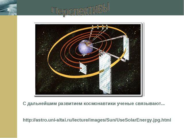 Company Logo С дальнейшим развитием космонавтики ученые связывают... http://a...
