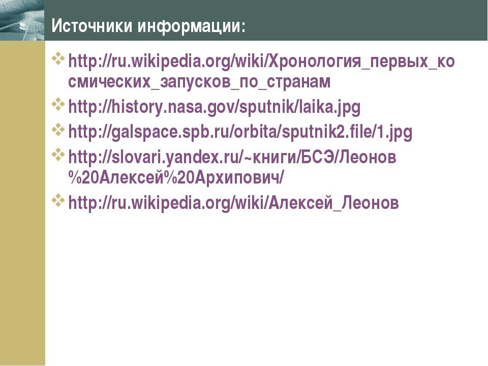 Company Logo Источники информации: http://ru.wikipedia.org/wiki/Хронология_пе...