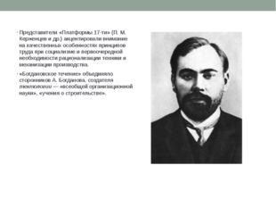 Представители «Платформы 17-ти» (П. М. Керженцев и др.) акцентировали внимани