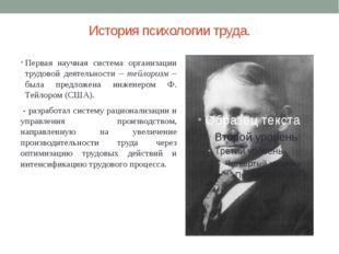 История психологии труда. Первая научная система организации трудовой деятель