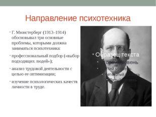 Направление психотехника Г. Мюнстерберг (1913–1914) обосновывал три основные