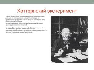 Хотторнский эксперимент Э. Мэйо изучал влияние различных факторов организации