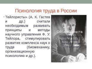 Психология труда в России Тейлористы» (А. К. Гастев и др.) считали необходимы