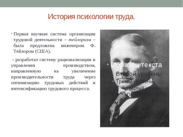 История психологии труда. Первая научная система организации трудовой деятель...