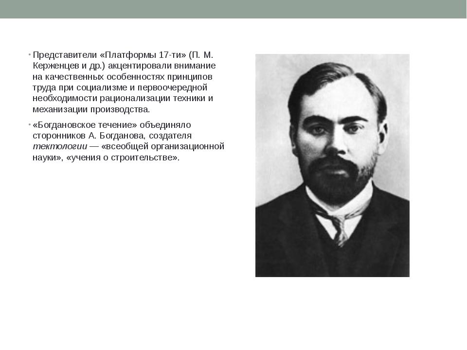Представители «Платформы 17-ти» (П. М. Керженцев и др.) акцентировали внимани...