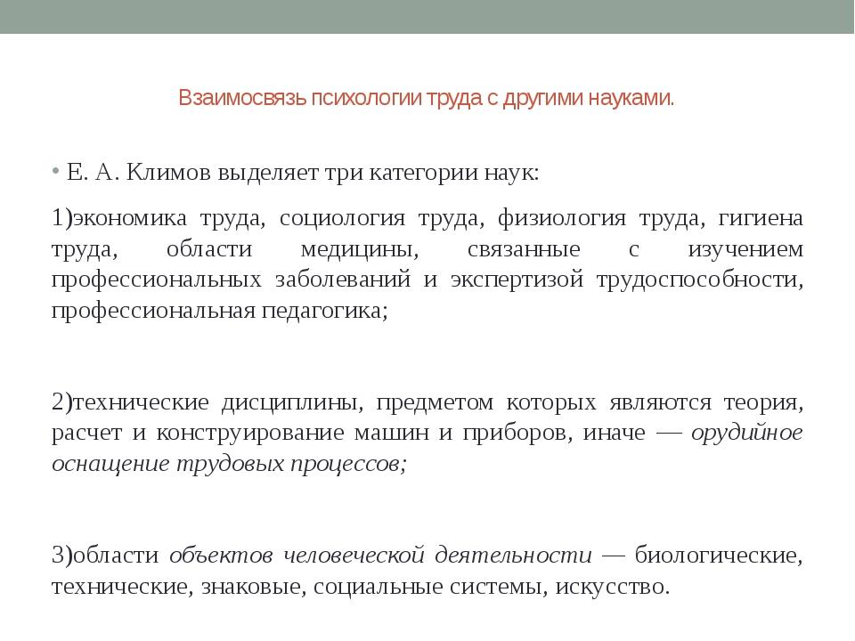 Взаимосвязь психологии труда с другими науками. Е. А. Климов выделяет три ка...