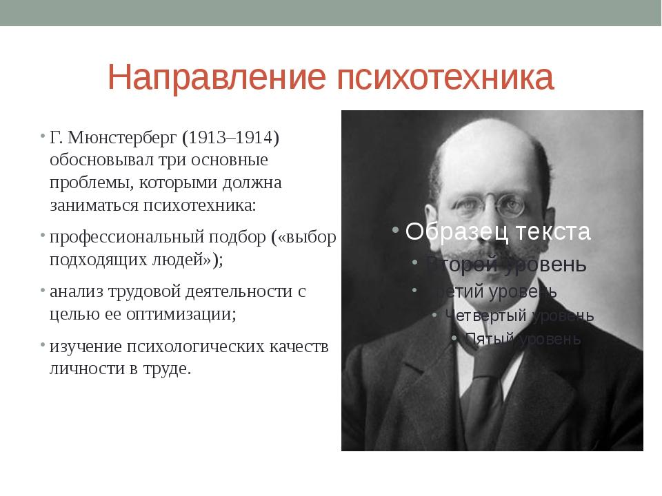 Направление психотехника Г. Мюнстерберг (1913–1914) обосновывал три основные...