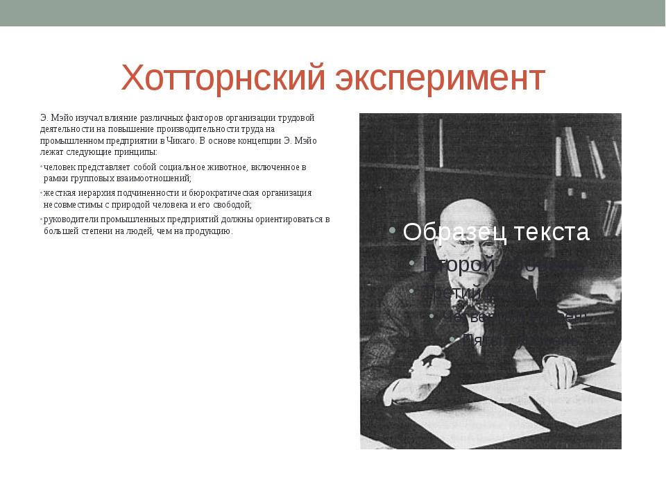 Хотторнский эксперимент Э. Мэйо изучал влияние различных факторов организации...