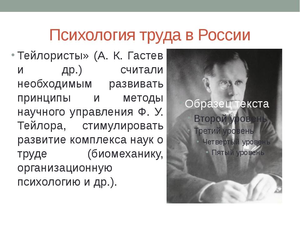 Психология труда в России Тейлористы» (А. К. Гастев и др.) считали необходимы...