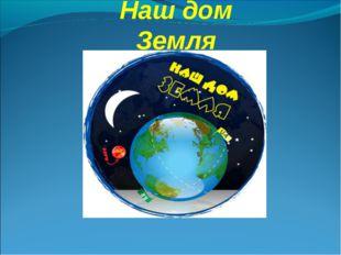 Наш дом Земля