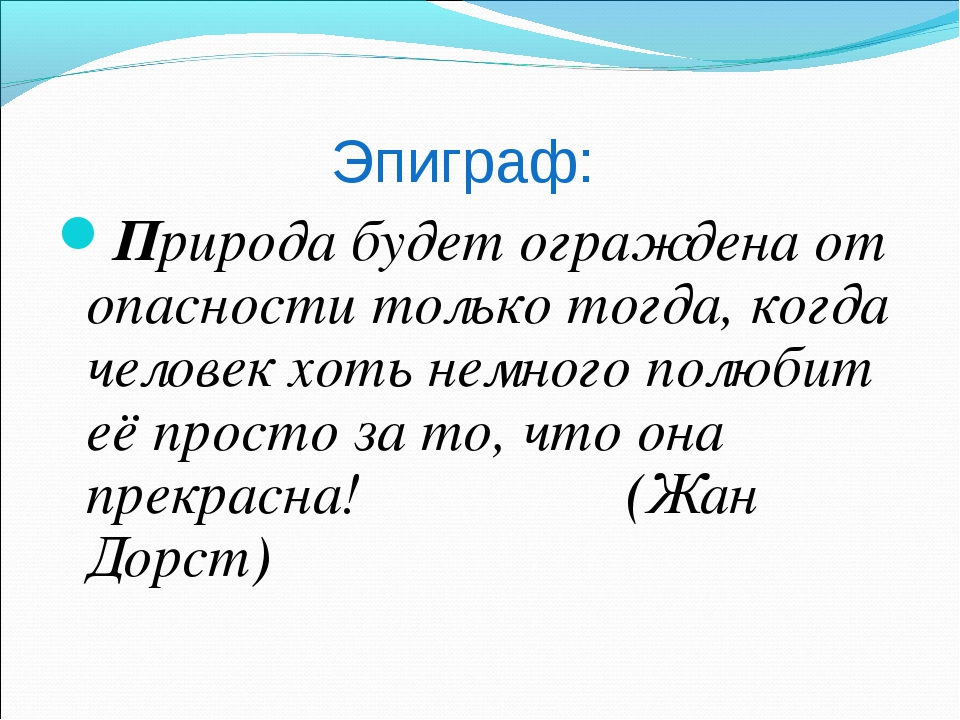 Эпиграф: Природа будет ограждена от опасности только тогда, когда человек хо...
