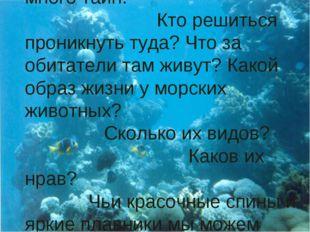 Морское дно скрывает в себе много тайн. Кто решиться проникнуть туда? Что за