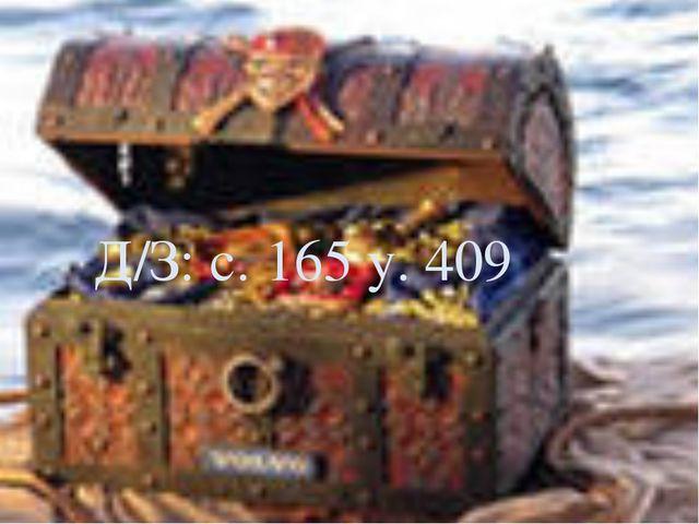 Д/З: с. 165 у. 409