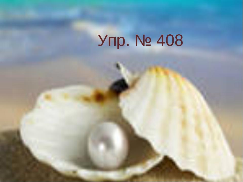 Упр. № 408