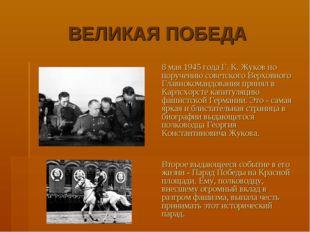ВЕЛИКАЯ ПОБЕДА 8 мая 1945 года Г. К. Жуков по поручению советского Верховног