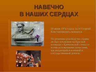 НАВЕЧНО В НАШИХ СЕРДЦАХ 18 июня 1974 года в 14.30 Георгий Константинович ско