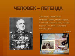 """ЧЕЛОВЕК – ЛЕГЕНДА """"Для меня главным было служение Родине, своему народу. И с"""