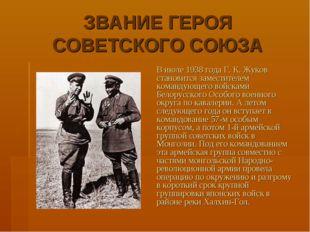 ЗВАНИЕ ГЕРОЯ СОВЕТСКОГО СОЮЗА В июле 1938 года Г. К. Жуков становится замест
