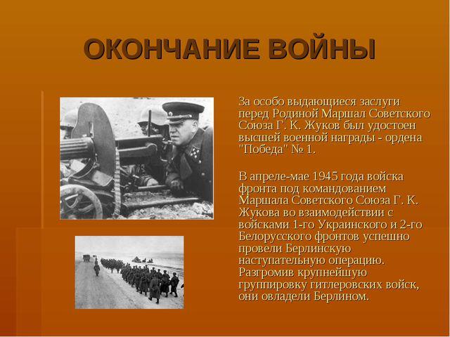 ОКОНЧАНИЕ ВОЙНЫ За особо выдающиеся заслуги перед Родиной Маршал Советского...