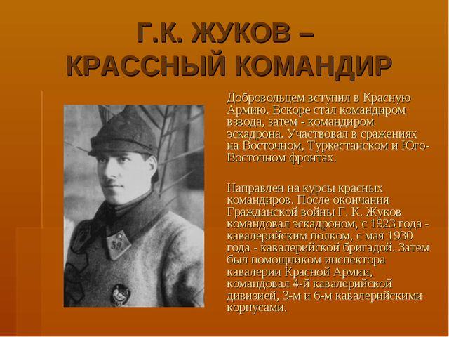 Г.К. ЖУКОВ – КРАССНЫЙ КОМАНДИР Добровольцем вступил в Красную Армию. Вскоре...