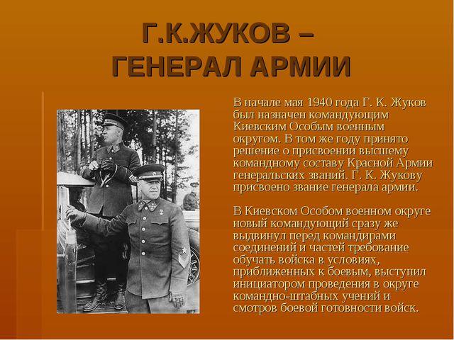 Г.К.ЖУКОВ – ГЕНЕРАЛ АРМИИ В начале мая 1940 года Г. К. Жуков был назначен ко...