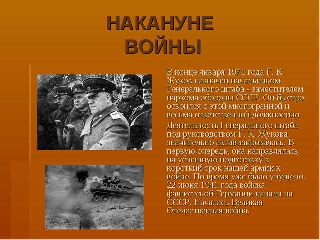 НАКАНУНЕ ВОЙНЫ В конце января 1941 года Г. К. Жуков назначен начальником Ген...