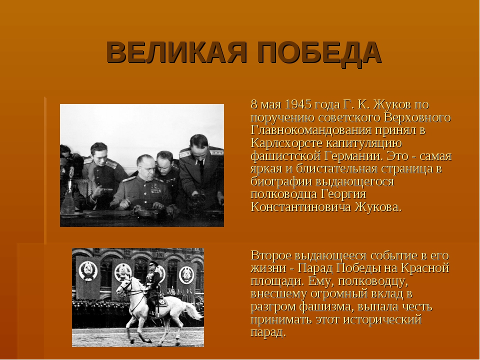 ВЕЛИКАЯ ПОБЕДА 8 мая 1945 года Г. К. Жуков по поручению советского Верховног...