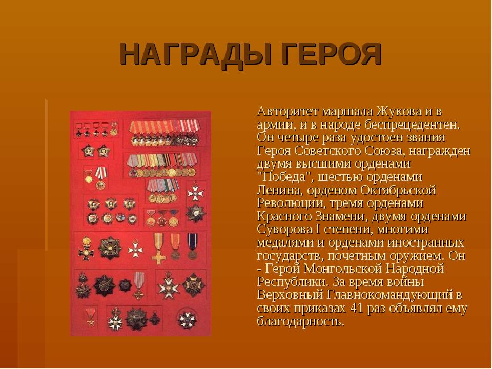НАГРАДЫ ГЕРОЯ Авторитет маршала Жукова и в армии, и в народе беспрецедентен....