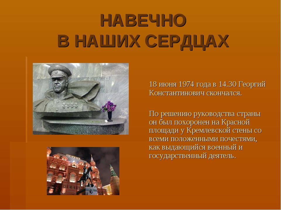 НАВЕЧНО В НАШИХ СЕРДЦАХ 18 июня 1974 года в 14.30 Георгий Константинович ско...