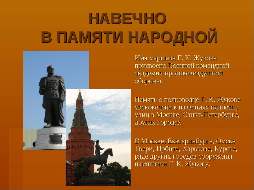 НАВЕЧНО В ПАМЯТИ НАРОДНОЙ Имя маршала Г. К. Жукова присвоено Военной командн...