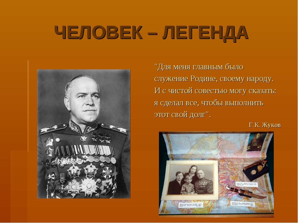 """ЧЕЛОВЕК – ЛЕГЕНДА """"Для меня главным было служение Родине, своему народу. И с..."""
