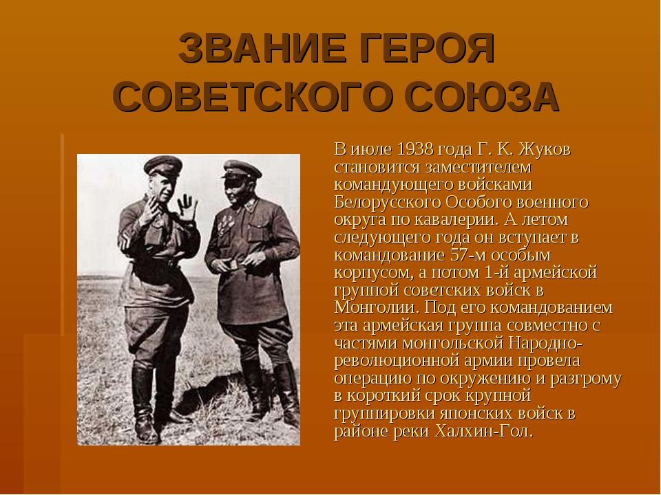ЗВАНИЕ ГЕРОЯ СОВЕТСКОГО СОЮЗА В июле 1938 года Г. К. Жуков становится замест...