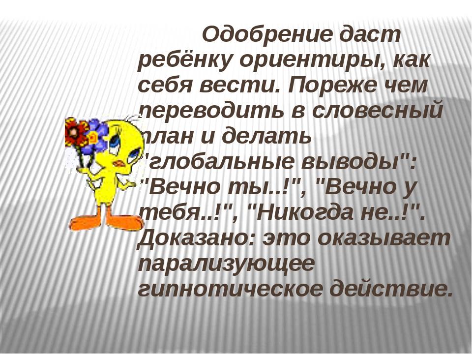 Одобрение даст ребёнку ориентиры, как себя вести. Пореже чем переводить в сл...