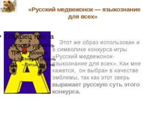 «Русский медвежонок — языкознание для всех» Этот же образ использован и в си